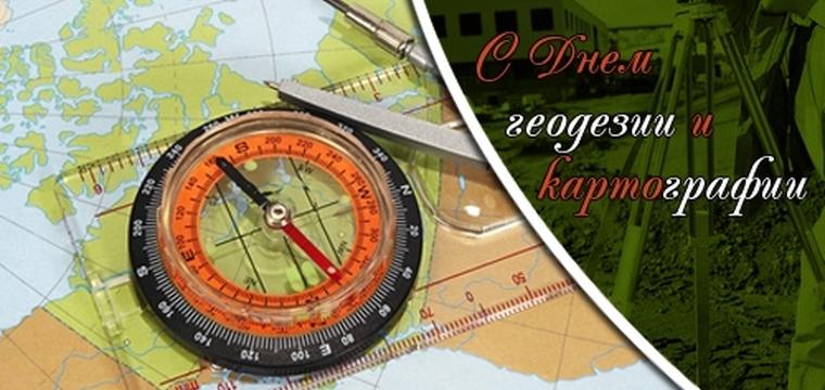 Открытки с днём геодезии и картографии